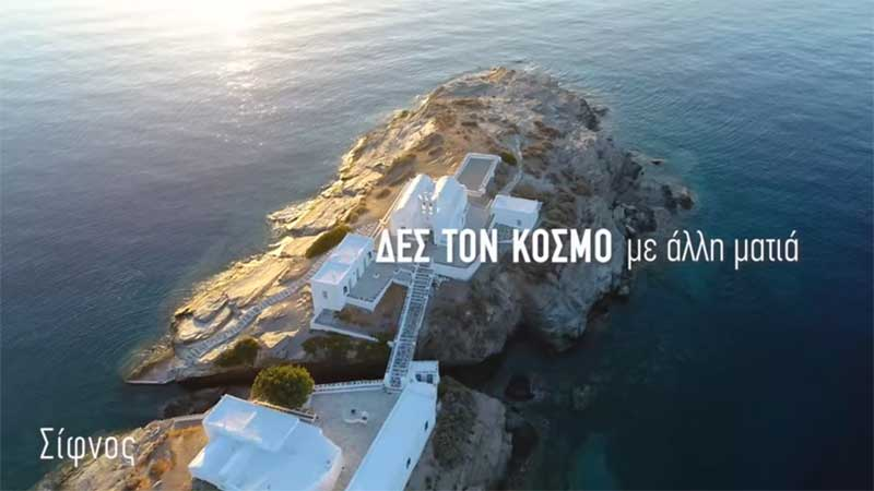 Sifnos in video
